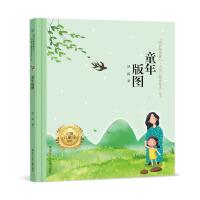 """""""呵护纯美童心・中国儿童诗绘本""""丛书 《童年版图》"""