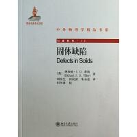 固体缺陷/引进系列/中外物理学精品书系