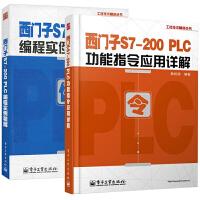 西门子S7-200 PLC编程实例精解+西门子S7-200PLC功能指令应用详解 全2册 西门子重点推荐 学plc编程