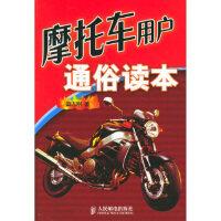 摩托车用户通俗读本
