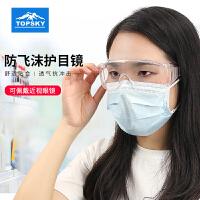 护目镜防溅飞沫冲击近视眼镜打磨骑行劳保防尘防风防雾透明防护镜