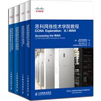 思科网络技术学院教程CCNAExploration套装网络基础知识+路由协议和概念+LAN交换和无线+接入WAN(套装