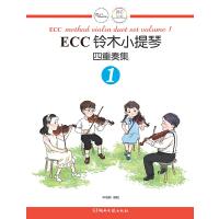 ECC铃木小提琴四重奏集1