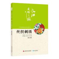 长江文明之旅-民俗风情:丝织刺绣