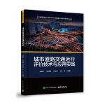城市道路交通运行评价技术与应用实践