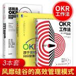 现货 这就是okr+OKR工作法+OKR:源于英特尔和谷歌的目标管理利器 中信出版社机械工业出版社(3册套装)约翰・杜