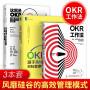 现货 这就是okr+OKR工作法+OKR:源于英特尔和谷歌的目标管理利器 中信出版社机械工业出版社(3册套装)约翰・杜尔 okr工作法3本保罗r尼文 okr绩效管理okr目标与关键成果法okr实践指南
