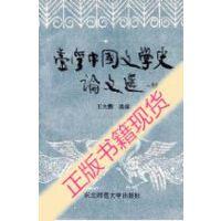 【二手旧书9成新】台湾中国文学史论文选_王大鹏选编