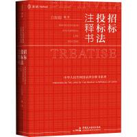 招标投标法注释书 中国民主法制出版社