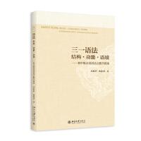 三一语法:结构・功能・语境――初中级汉语语法点教学指南