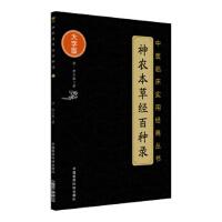 神农本草经百种录(中医临床实用经典丛书大字版)