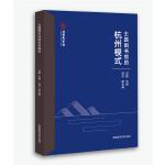 主题图书馆的杭州模式