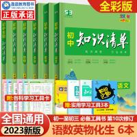 2020新版知识清单初中语文数学英语物理化学生物全套6本 全彩版 中考复习资料