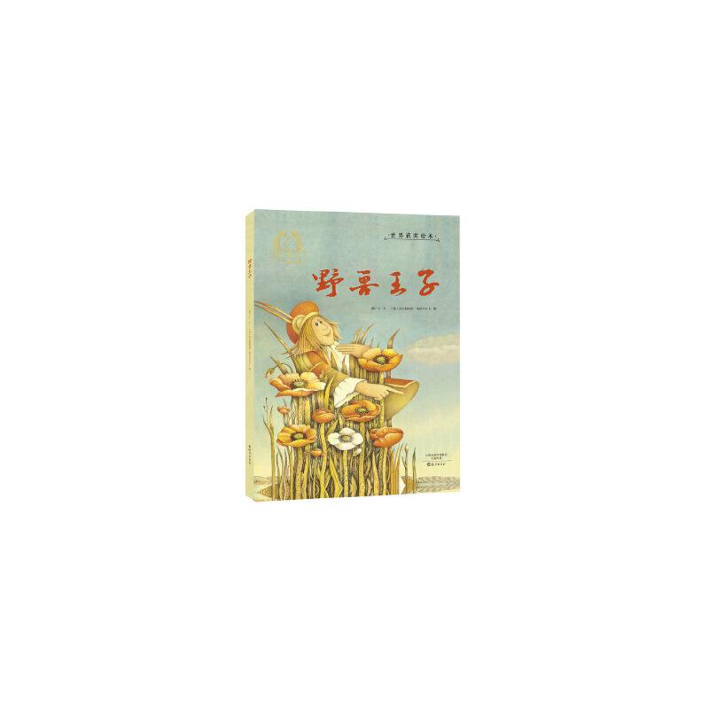 金羽毛·世界获奖绘本 野兽王子