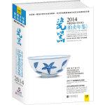 2014中国艺术品拍卖年鉴・瓷器