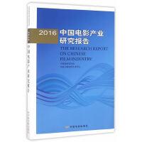 2016中���影�a�I研究�蟾�