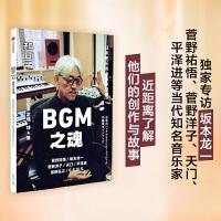 知日・BGM之魂