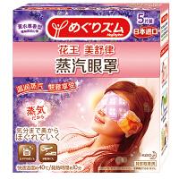 花王 美舒律 蒸汽眼罩 热敷缓解眼疲劳眼贴膜 (薰衣草香型) 5片装