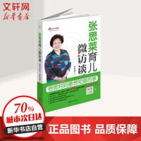 张思莱育儿微访谈:爸爸妈妈很想知道的事健康分册 张思莱