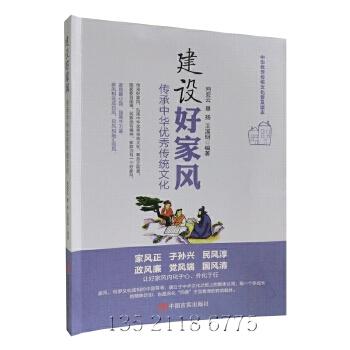 建设好家风:传承中华优秀传统文化 中国言实出版社
