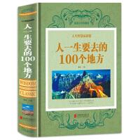 人一生要去的100个地方 彩图全新正版 旅游指南 中国景点旅游指南 国内旅游书籍 世界旅游景点 旅游手册 旅游攻略书
