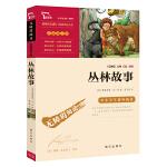 丛林故事(中小学新课标必读名著)1100多名读者热评!