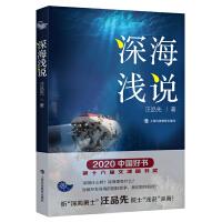 深海浅说(2020中国好书,第十六届文津图书奖获奖图书)