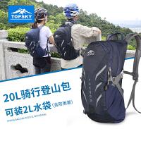 Topsky 户外运动跑步包双肩背包男女旅游骑行旅行登山背包20L