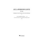 浙江大学艺术与考古研究(第二辑)