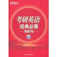 考研英语经典必背500句(附MP3)--新东方大愚英语学习丛书