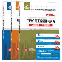 2016年全��二�建造��第四版教材考��o��v年真�}�卷全套3本 市政公用工程管理�c����+建�O工程法�及相�P知�R+建�O工程