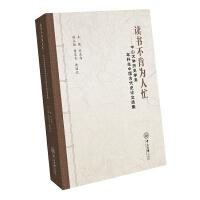 读书不肯为人忙:中山大学历史学系本科生中国古代史论文选集