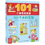 101��神奇的���(第3版):101��水的���