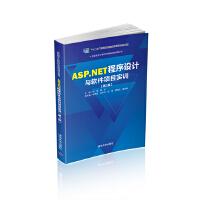 ASP.NET程序设计与软件项目实训(第3版)