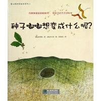 种子嘟嘟想变成什么呢/蒲公英科学绘本系列儿童少儿科普读物 假期读本 科学科普知识