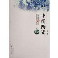 中国陶瓷/中华文化丛书 陈锦