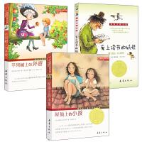 国际大奖小说系列全套3册苹果树上的外婆爱上读书的妖怪屋顶上的小孩6-12岁儿童文学书籍