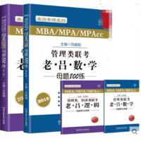 【2本】2019管理类联考老吕数学母题800练+老吕逻辑母题800练4版 老吕专硕2019MBA MPA MPACC吕