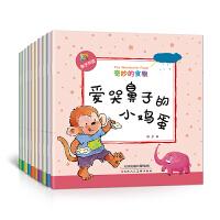奇妙的世界系列 奇妙的食物(套装全10册) [0-3岁]幼儿童科普百科卡通图画书绘本幼儿园宝宝成长益智启蒙认知故事书