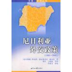 尼日利亚外交政策(1961-2002) 9787501227037