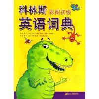 科林斯彩图初级英语词典甘安龙 译二十一世纪出版社
