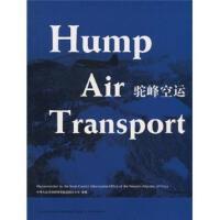 驼峰空运(汉英)马毓福 著五洲传播出版社
