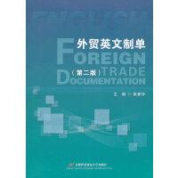 外贸英文制单