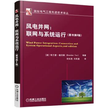 风电并网:联网与系统运行(原书第2版) 全面介绍了大规模风电并网方面的知识及相关的主要问题,帮助读者了解风电并网的新研究成果及运行经验。