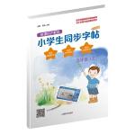 小学生同步字帖・新课标沪教版・升级版(五年级上)