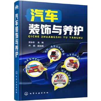 汽车装饰与养护 汽车装饰基础,内部、电器及外部装饰;汽车养护基础,发动机、底盘及电器养护