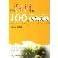 启迪中国青年的100篇人生美文