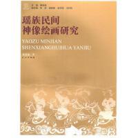 瑶族民间神像绘画研究
