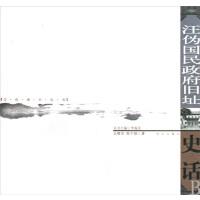 汪伪国民政府旧址史话/文化南京丛书