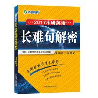 文都教育 何凯文 2017考研英语长难句解密 【正版书籍】